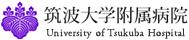 筑波大学附属病院看護師特定行為研修e-learningサイト